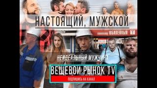 #Н&М #волгоград #красноармейский #рынокюбилейный #мужчина Настоящий, Мужской. Неидеальный мужчина.