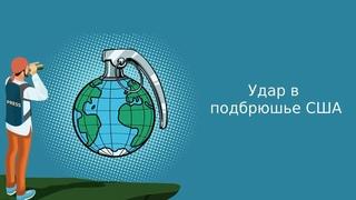 Удар в «подбрюшье США» | Подкаст «Атлас мира»