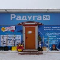 Радуга76 Рф Интернет Магазин Гаврилов Ям