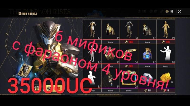 6 мифов и PHARAOH X Suit вкачал до килчата SPENDING $35 000 UC On PHARAOH X Suit 4 LVL PUBG MOBILE