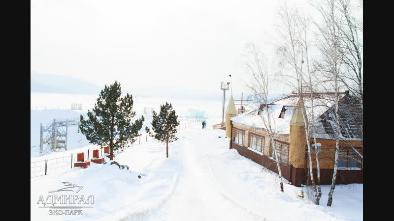 Зимний эко парк Адмирал