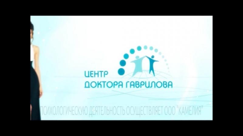 Похудение у доктора гаврилова видео