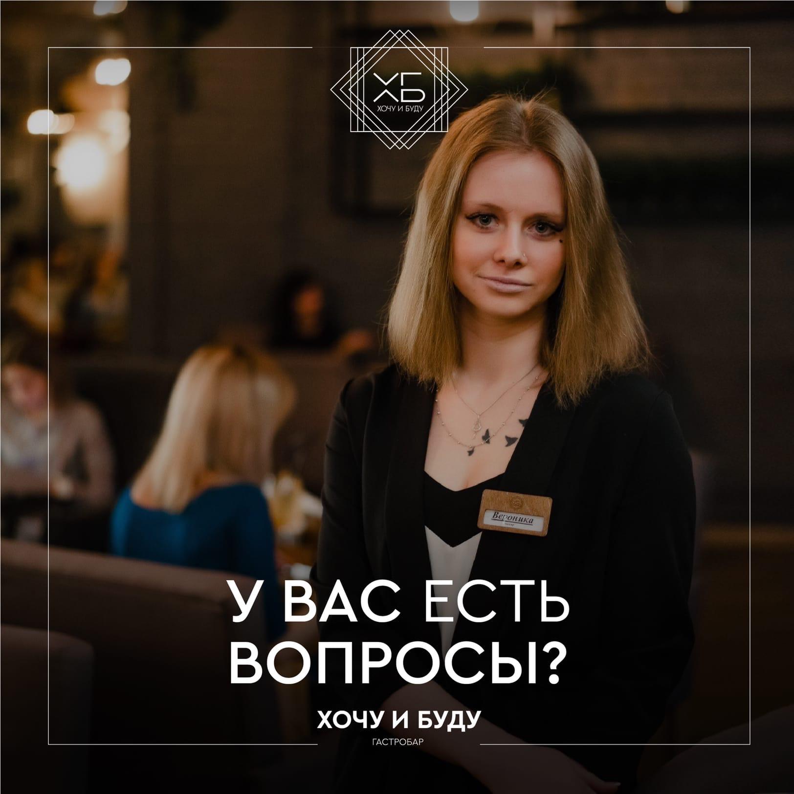 Бар «Хочу и буду» - Вконтакте