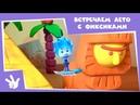 Фиксики - Сборник серий - Встречаем лето с фиксиками (Пирамида, Камень, Светофор ) / Fixiki
