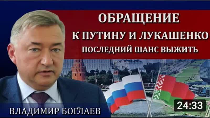 Открытое письмо экспертного сообщества к Путину и Лукашенко 1