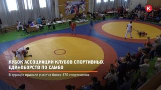 КРТВ. Кубок Ассоциации клубов спортивных единоборств по самбо