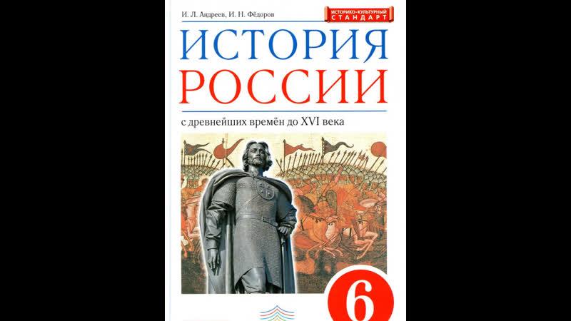 ИР6 4 18 Походы Батыя на Русь