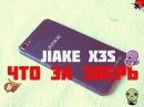 JIAKE X3s HaiPai X3s обзор АХАХА СМОТРЕТЬ ДО КОНЦА