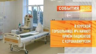 В Курской горбольнице №4 начнут приём пациентов с коронавирусом.