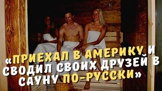 Американец после жизни в России приехал в Америку и сводил своих друзей в сауну по-русски