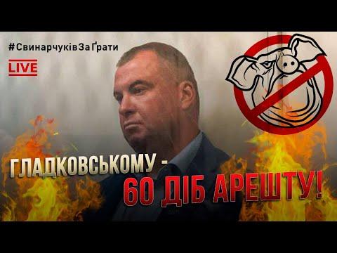 🐽Гладковському - 60 ДІБ АРЕШТУ! | НацКорпус