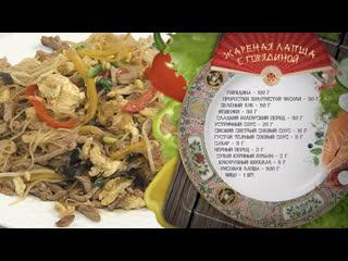 Китайская кухня 2 сезон: Жареная рисовая лапша с говядиной