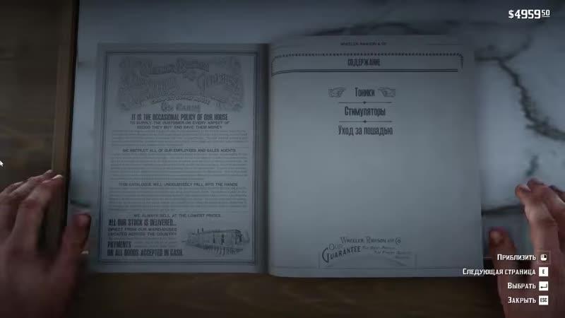 [Gamer Tech] RDR 2 - РАЗРУШИТЕЛИ ЛЕГЕНД 15