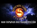 БЕРЕГИТЕ СЛОВО РУССКОЕ ИЛИ СКРЫТАЯ ОККУПАЦИЯ РОССИИ