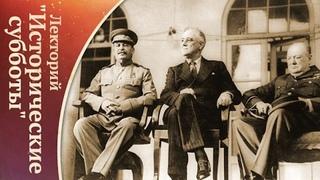 Сталин, Рузвельт и Черчилль в решении вопросов войны и мира, 1941-1945 годы