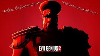 Evil Genius 2: World Domination | Додо, Пузырьковая пушка, 3 острова.