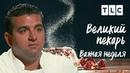Важная неделя Великий пекарь TLC