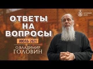 Новое! О. Владимир Головин. Прямой эфир от 11 июля. Ответы на вопросы!