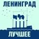 Ленинград - Нет и ещё раз нет