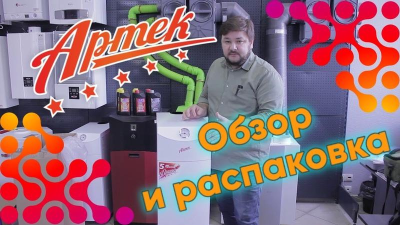 Напольный газовый котел Артек распаковка и обзор