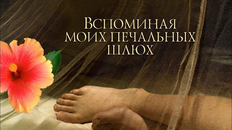 Воспоминания Моих Грустных Шлюх Фильм