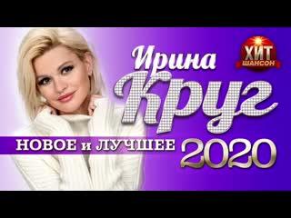 Ирина Круг - Новое и Лучшее | 2020 |