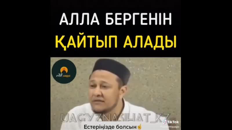 Арман куанышбаев устаз