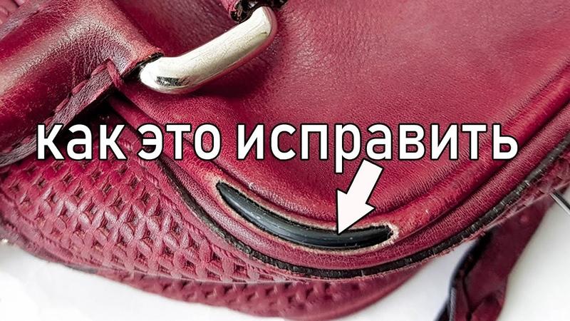 Ремонт креплений ручек кожаной сумки Louis Vuitton и кожаных углов