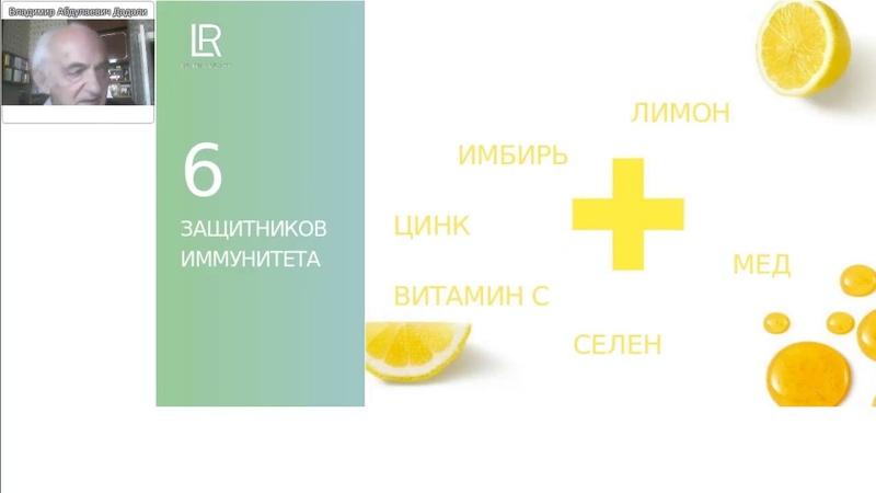 ЛР ЛАЙФТАКТ Алоэ Вера Питьевой Гель Иммун Плюс для Вашего иммунитета