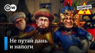 """Смута зреет. Путин на связи с Россией. Трамп приказал мириться – """"Заповедник"""", выпуск 118"""