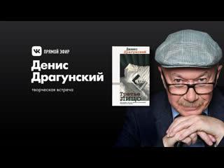 Денис Драгунский. Творческая встреча с писателем