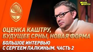 Большое интервью с Сергеем Палкиным