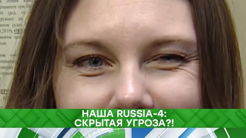 НАША RUSSIA 4 СКРЫТАЯ УГРОЗА