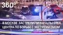 Момент убийства главы ЦПЭ МВД по Ингушетии в Москве