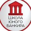 Школа юного банкира
