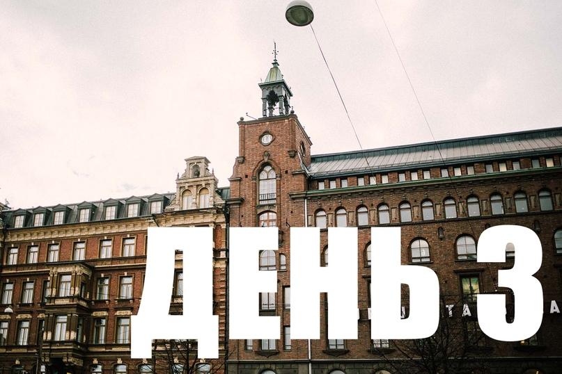 Хельсинки + Стокгольм! Заезды каждую субботу! от 5 600 руб/чел, изображение №3