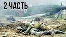 ЗАХВАТЫВАЮЩИЙ БОЕВИК Истребители 2 часть ВОЕННОЕ КИНО, РУССКИЙ БОЕВИК, ДРАМАТИЧНЫЙ ФИЛЬМ