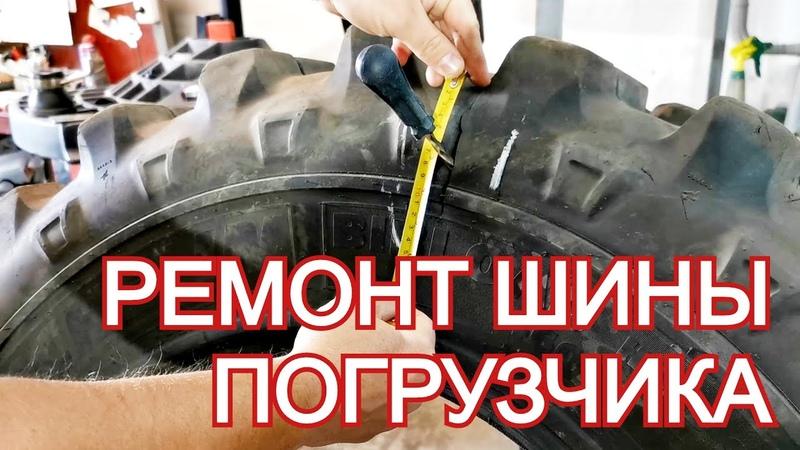 Большая дырка на шине от погрузчика это подарок на День Рождения сыну Исправляем ошибки молодости