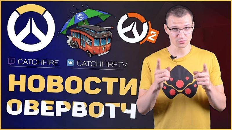 Catchfire Новости Овервотч 7 Слили дату Овервотч 2 Разработчики убили Вдову Новый баф Батиста