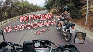 Мотопутешествие в Грузию. Два друга. Два мотоцикла. Часть 1.