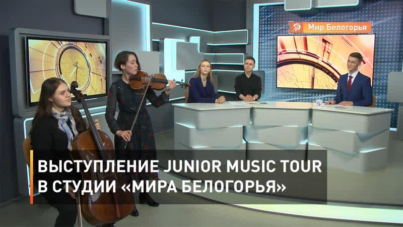 Выступление Junior Music Tour в студии Мира Белогорья