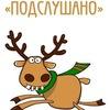 Подслушано Урал-тау
