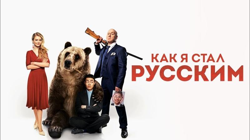 Как я стал русским 2019