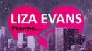 Liza Evans - Ревную