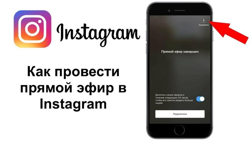 Как запустить провести прямой эфир в Инстаграм КАК СОХРАНИТЬ ПРЯМОЙ ЭФИР