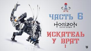 Прохождение Horizon - Zero Dawn (The Frozen Wilds) / ч.6 - Искатель у врат 1 / 4K - 2160p разрешение