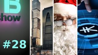 Новый страшный 2021 года. Виртуальный Китай. Igtv и цифровой Юань  на Пятница Вечер Шоу