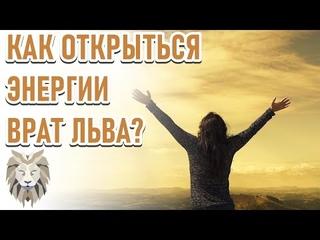🔹КАК ОТКРЫТЬСЯ ЭНЕРГИИ ВРАТ ЛЬВА?