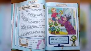"""Виртуальный обзор книги Ю Васелюк """"Правила безопасного поведения для детей"""""""