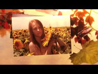 С Днём Рождения, дочка! Пример поздравления для взрослой дочки №53(солнечная осень, Ты моя).Вся песня  минуты.27-32 фото